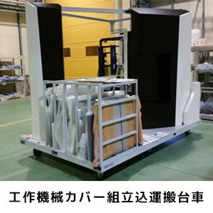 工作機械カバー組立込運搬台車