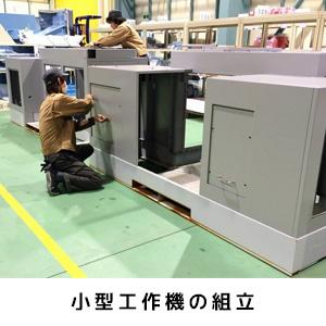小型工作機の組立