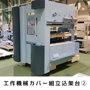 工作機械カバー組立込架台②