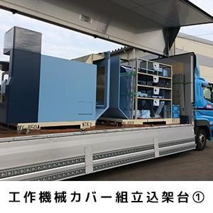 工作機械カバー組立込架台①